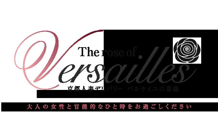 京都・デリヘル|京都デリヘル ベルサイユの薔薇 公式サイト