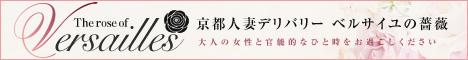 京都デリヘル ベルサイユの薔薇リンクバナー468x60